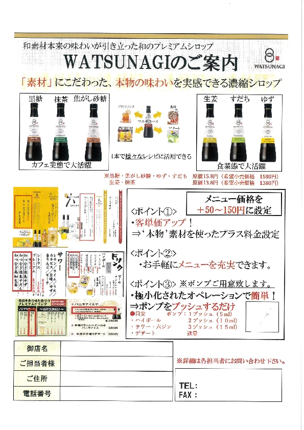 WATSUNAGIのサムネイル