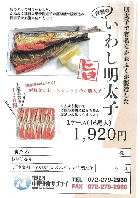 iwashiのサムネイル