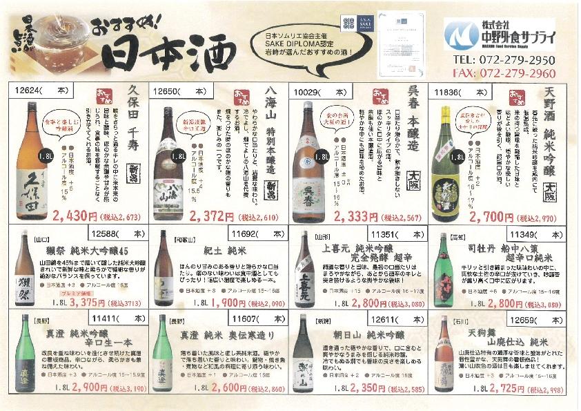 sake04のサムネイル