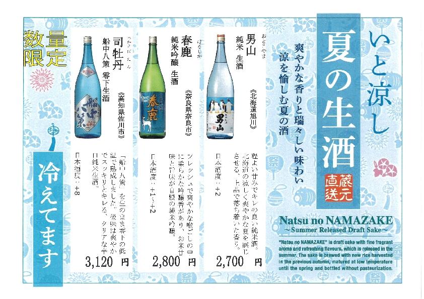 sake1のサムネイル