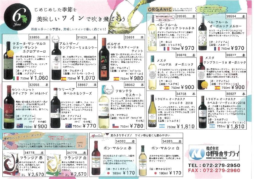 wine202006のサムネイル